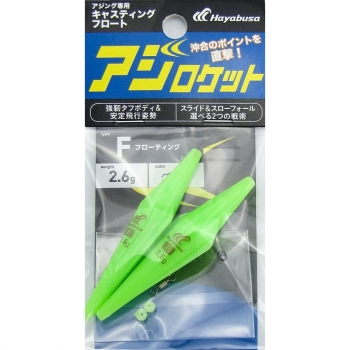 Бомбарда HAYABUSA FS335 F 2,6 г цв. салатовый (2 шт.)