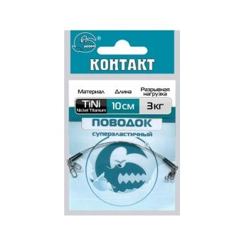 Поводок КОНТАКТ Nickel Titanium 3 кг 12 см (2 шт.) в интернет магазине Rybaki.ru