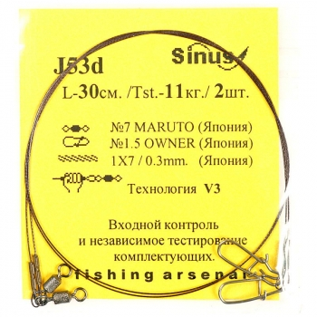 Поводок КНЯЗЕВ нерж. ст. 1X7 RS№7 DS№1,5 0,30 мм 30 см в интернет магазине Rybaki.ru