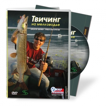"DVD диск NORSTREAM DVD ""Твичинг на мелководье"""