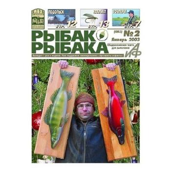 Книга ГАЗЕТА РЫБАКА Дайджест Рыбака №1 в интернет магазине Rybaki.ru