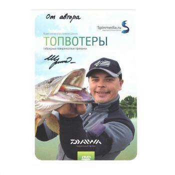 DVD диск ШАНИН Топвотеры №2 А. Шанин в интернет магазине Rybaki.ru