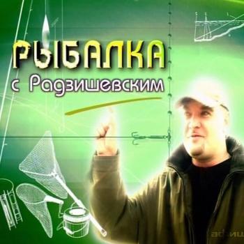 """DVD диск АРТЕЛЬ DVD """"Рыбалка с Радзишевским"""" 2008 г. выпуск № 4"""