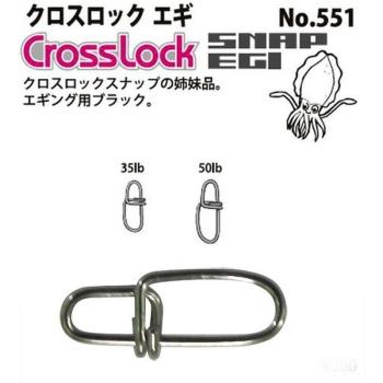 Застежка YARIE Crosslock Snap Egi No.551 № 1 (10 шт.)