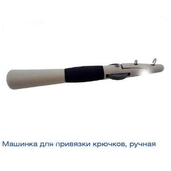 Машинка для привязки крючков ВОЛЖАНКА электромеханическая